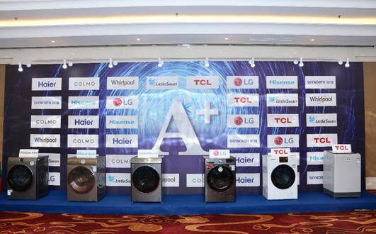 洗衣机新国标A+等级标准与A+认证双达标产品发布