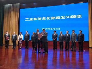 5G商用牌照落地 中国正式进入5G商用元年