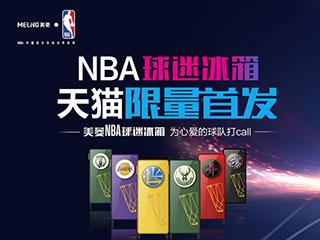 为NBA总决赛强力打Call,美菱NBA球迷冰箱即将天猫限量首发