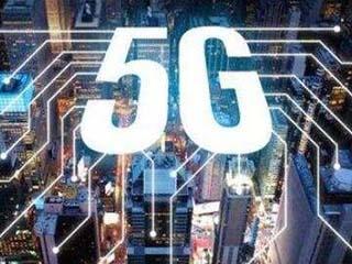 海尔空调行业首个实现5G技术大规模商用