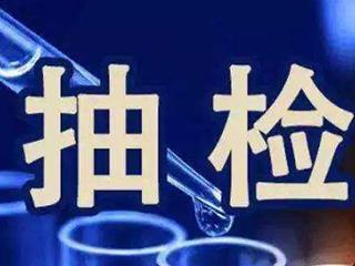 2019年上海市电烤箱产品质量监督抽查结果