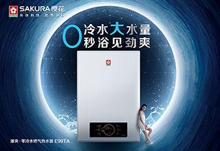SAKURA樱花热水器:以品质和服务强化品牌影响力
