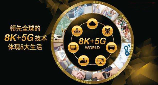 """電視廠商""""逆推""""8K+5G核心生態 共同構建行業新平臺"""