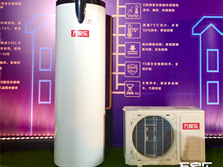 万家乐发布全新空气能热水器,技术焕新下的国人沐浴新优选