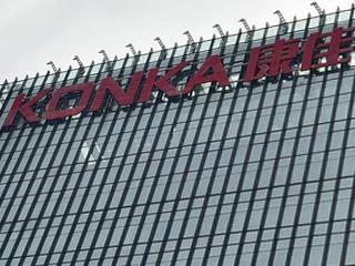康佳拟建设半导体光电产业园 总投资达300亿元