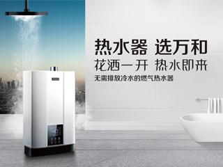 万和热水器:围绕普及、升级、分级 做大差异市场