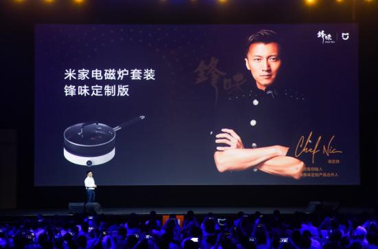 u乐平台小料丨亚洲消费电子展开幕 小米新品发布会在京举办