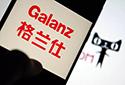 """亂燉家電:格蘭仕""""開撕""""天貓 二選一問題究竟該如何遏制?"""