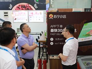 商务部调研组点赞北京苏宁小店创新发展