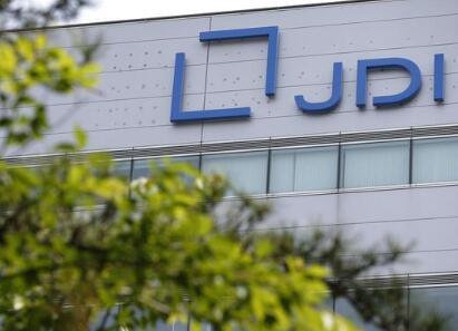 日媒:又一企业退出投资JDI财团 令JDI前景担忧