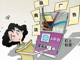人民日报海外版:收集用户信息 岂容弹窗广告再霸屏