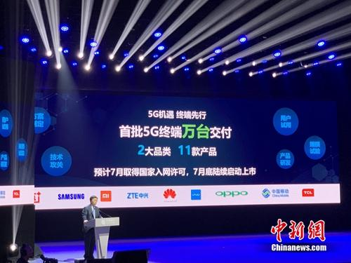 中国移动腾讯分分彩开奖在哪里看,首批5G终端交付万台。中新网 吴涛 摄