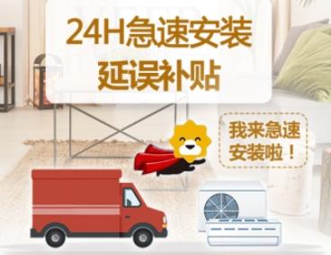 """618苏宁空调""""爆卖"""" 售后准备好了吗?"""