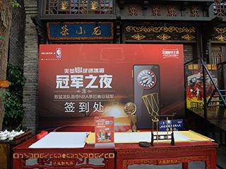 体育营销2.0,美菱NBA球迷冰箱冠军之夜致敬猛龙夺冠