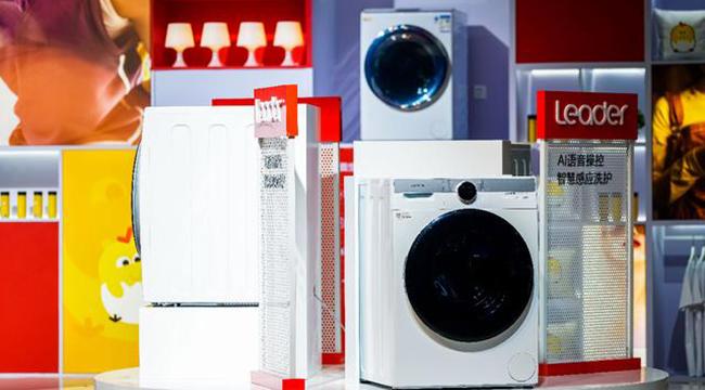 Leader洗衣机:品牌焕新 打造年轻智慧产品矩阵
