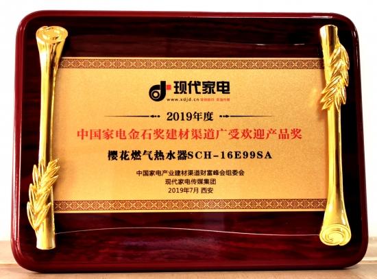 2019-金石奖奖牌