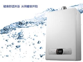 为什么选择庆东纳碧安热水器?