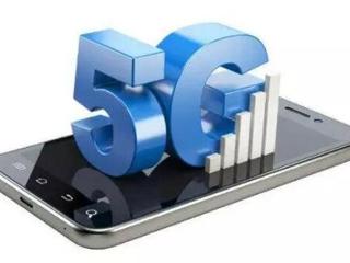 5G手机7月陆续上市,要尝鲜剁手不?