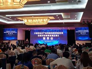 11月1日起 12类电器电子产品将纳入中国版RoHS监测范围