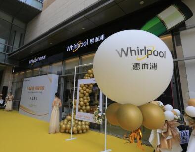 惠而浦全国首家厨电旗舰店盛大开幕 强势 发力厨电市场