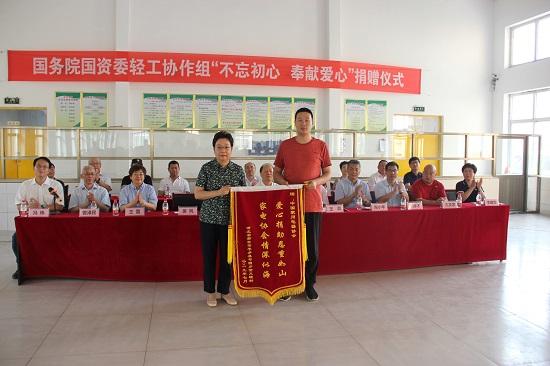 向乐趣时时彩平台哪个好,中国家用电器协会赠送锦旗