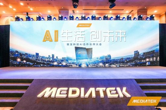 联发科技AI合作伙伴大会召开