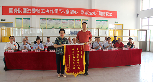 中国家用电器协会赴河北平乡县开展扶贫捐赠活动