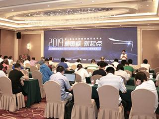 电坐便器行业年会召开,发布首批通过新国标产品名单
