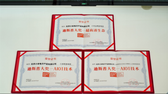 【0711】小米电视斩获UDE三项大奖547
