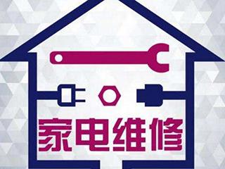 """拨打400维修电话却遇""""李鬼""""?上海公布一批家电维修""""正规军"""""""