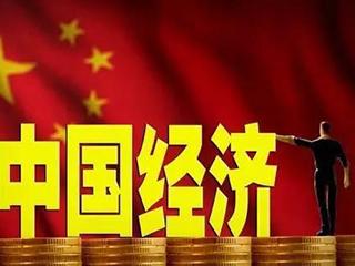 人民日报:中国经济发展不是任何鼓噪能否定的