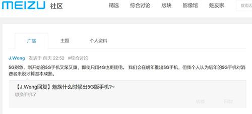 黄章透露魅族5G手机上市时间:将于明年推出
