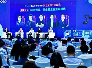 FUS猎云网2019年度科技金融产业峰会在京召开