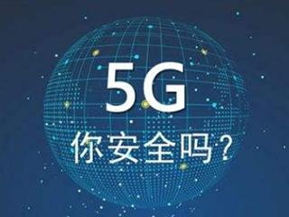 工信部:个别国家和媒体说5G不安全,但拿不出证据
