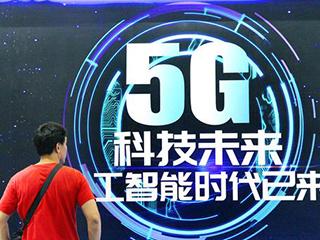 工信部:5G商用系统、终端产品加快推出