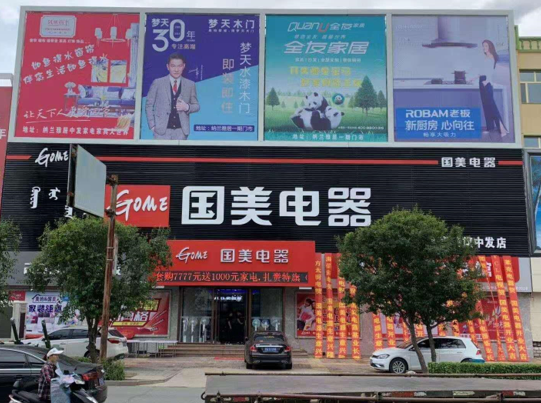 国美县域市场新零售店