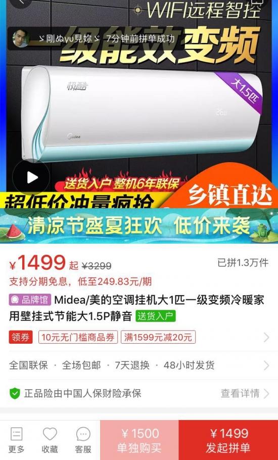 拼多多空调销售逆势飙升 带动下沉市场消费升级-新闻中心-中国家电网