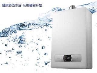 为什么选择庆东纳碧安热水器
