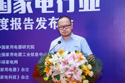全國家用電器工業信息中心副主任石文鵬致辭