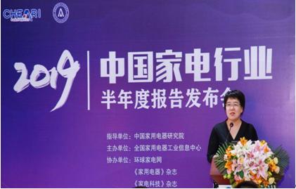 全國家用電器工業信息中心研究員楊征解讀報告