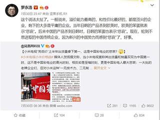 小米电视中国市场第一是彩电业悲哀?罗永浩:太扯了