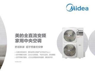 智敬中国科技 美的中央空调特约赞助央视节目