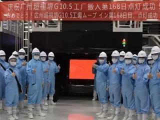 富士康广州10.5代线投产 电视面板供应压力加大