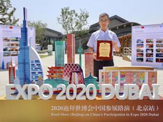 四季沐歌成为2020年迪拜世博会中国馆指定供应商