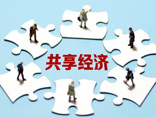 人民日报:共享经济做大更要做优