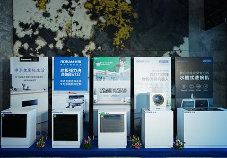 首批次中式洗碗机A+产品