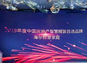 """海尔当选""""中国房地产智慧精装首选品牌""""以5G助地产精装变革"""