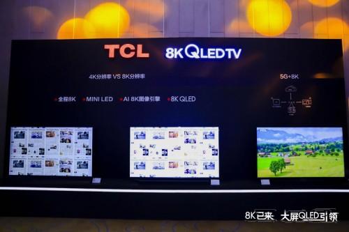 用QLED抢占8K电视市场,TCL与三星为何底气十足
