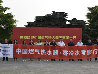 中国燃气热水器•零冷水考察行走进前锋集团