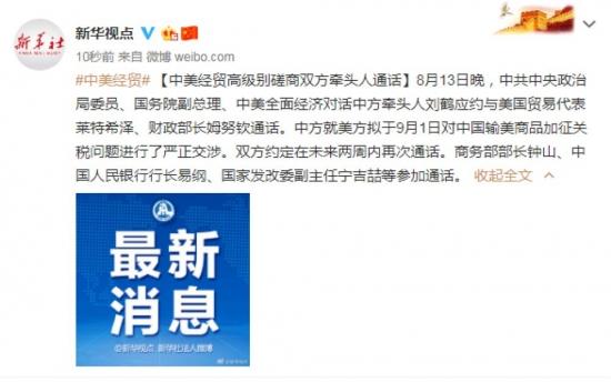 刘鹤与美国贸易代表通话 就对华商品加征关税交涉